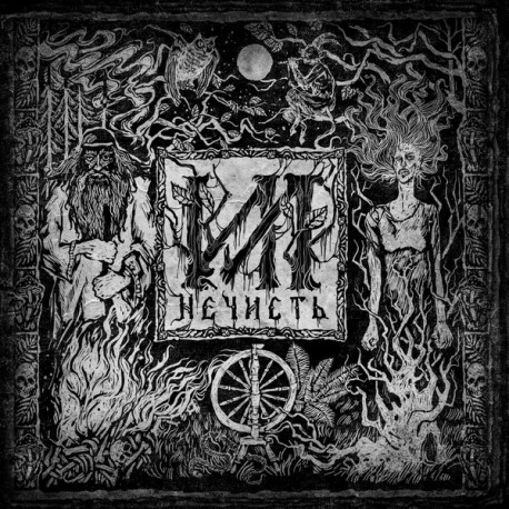 ИЛ (IL) - Нечисть - CD-Digi