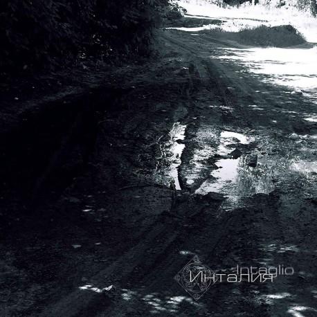 Intaglio - Инталия (Intaglio) - CD